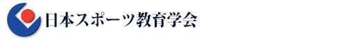 日本スポーツ教育学会